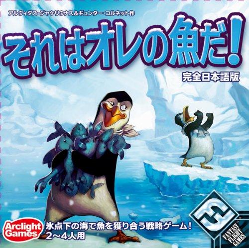 それはオレの魚だ! 完全日本語版