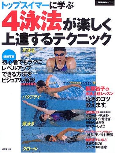 トップスイマーに学ぶ4泳法が楽しく上達するテクニック―萩原智子の水泳上達レッスン
