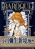 BAROQUE~バロック 1 (1) (シリウスコミックス) (シリウスKC)