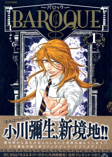 BAROQUE~バロック 1 (1) (シリウスコミックス)