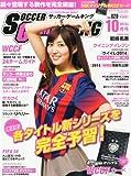 サッカーゲームキング 2013年 10月号 [雑誌]