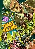 GIANT KILLING(26) (モーニング KC)