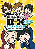 DVD ����䡦������O+K 2.5���� ���˥����� ��3�� �̾���