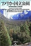 アメリカの国立公園—自然保護運動と公園政策