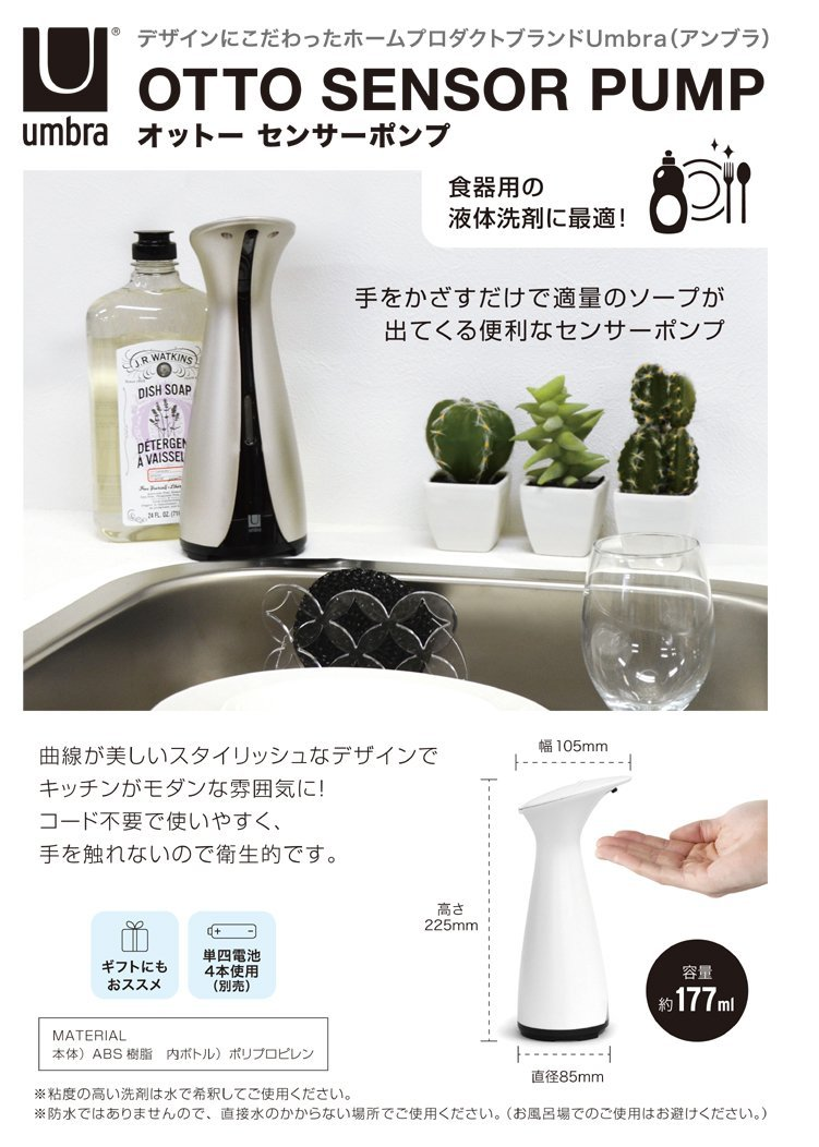Umbra Otto Automatic Soap Dispenser, Nickel