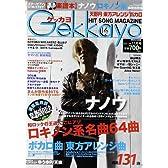 歌謡曲ゲッカヨ 2011年 11月号 [雑誌]