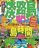 るるぶ淡路島 鳴門'13 (国内シリーズ)