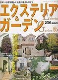 エクステリア & ガーデン 2006年 10月号 [雑誌]