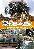 ディズニーマニア 知られざるディズニー・アニマルキングダム [DVD]
