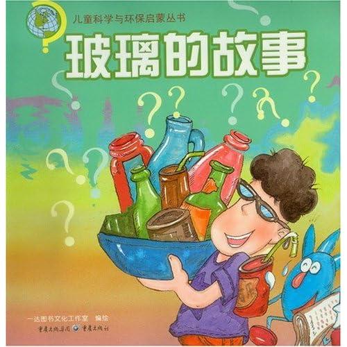 儿童科学与环保启蒙丛书-玻璃的故事