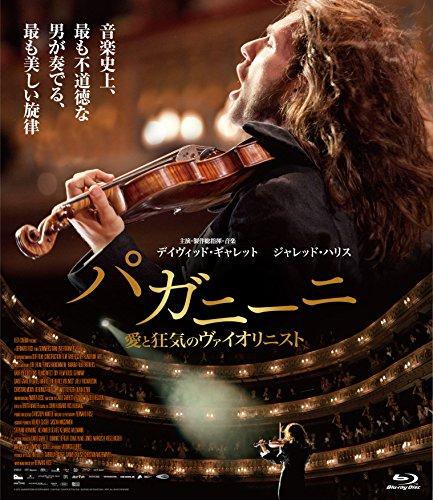 パガニーニ 愛と狂気のヴァイオリニスト(通常盤ブルーレイ) [Blu-ray]