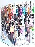 新妹魔王の契約者 コミック 1-6巻セット (カドカワコミックス・エース)