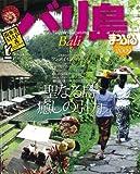 バリ島 2009 (マップルマガジン A 11)
