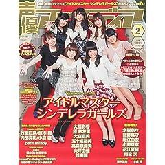 声優アニメディア 2015 年 02 月号 [雑誌]