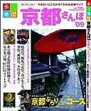 歩く地図帳 京都さんぽ'09 (Jガイドマガジン) (商品イメージ)