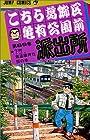 こちら葛飾区亀有公園前派出所 第89巻 1994-10発売