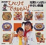 ひとりでできるもん!元気いっぱいやさい料理 (NHKひとりでできるもん)