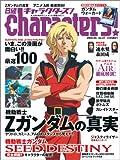 日経 characters ! (キャラクターズ) 2005年 05月号