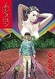ムシヌユン 3 (ビッグ コミックス〔スペシャル〕)