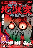 地獄変 (マジカルホラー (5))