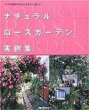 ナチュラルローズガーデン実例集―バラの庭作りのヒントがいっぱい! (主婦の友生活シリーズ)