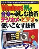 WindowsMe 音楽を楽しむ技術デジカメ・ビデオを使いこなす技術—写真の取り込みから「ムービーメーカー」「Media Player」の徹底活用まで