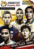 AFCアジアカップ オーストラリア 2015 オフィシャルマガジン