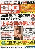 BIG tomorrow (ビッグ・トゥモロウ) 2010年 06月号 [雑誌]