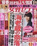 週刊女性セブン 2016年 6/30 号 [雑誌]