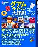 グアムサイパン大好き! '08~'09 (SEIBIDO MOOK)