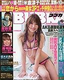 BUBKA (ブブカ) 2010年 07月号 [雑誌]