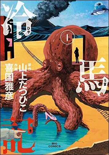 冷馬記 1  ビッグコミックス)