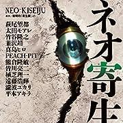 ネオ寄生獣 (アフタヌーンコミックス)