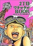 2丁目ワチャチャBOOK―ぼくらがヨシモトの新兵器だ!!