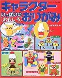 キャラクターいっぱいのおもしろおりがみ (ブティック・ムック―折り紙 (No.526))