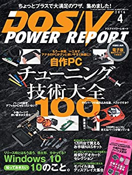 DOS/V POWER REPORT (ドスブイパワーレポート)  2016年4月号[雑誌]