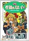 性別が、ない!(5) (ぶんか社コミックス)
