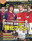WORLD SOCCER KING (ワールドサッカーキング) 2011年 6/16号 [雑誌]
