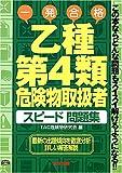 乙種第4類危険物取扱者スピード問題集―この本ならどんな問題もスイスイ解けるようになる!!