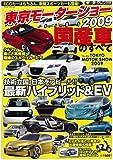 東京モーターショー2009 国産車のすべて (モーターファン別冊)