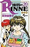 境界のRINNE 20 (少年サンデーコミックス)