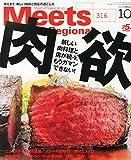 Meets Regional (ミーツ リージョナル) 2014年 10月号 [雑誌]