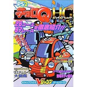チョロQ HG(ハイグレード)―プレイステーション2版 (Vジャンプブックス―ゲームシリーズ)