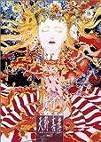 天野喜孝 ~華麗なる幻想美の世界~Vol.II《時》 [DVD]