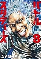 バトルスタディーズ(8) (モーニングコミックス)