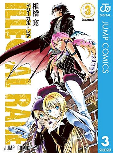 ILLEGAL RARE 3 (ジャンプコミックスDIGITAL)