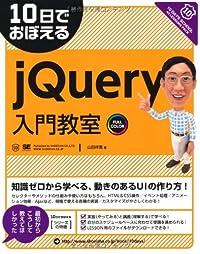 10日でおぼえる jQuery入門教室