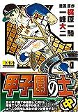 甲子園の土 / 梶原 一騎 のシリーズ情報を見る