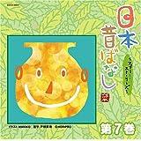 日本昔ばなし~フェアリー・ストーリーズ~第7巻