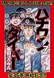 ハチワンダイバー 7 【期間限定 無料お試し版】 (ヤングジャンプコミックスDIGITAL)